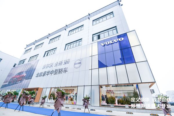 定义豪华 驭梦启航 郑州新沃沃尔沃4S店盛大开业