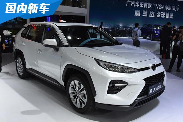 廣汽豐田威蘭達全面接受預訂 預售價格區間17-25萬元