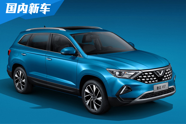 捷達品牌又一款新車 捷達VS7啟動預售11.18-14.28萬元