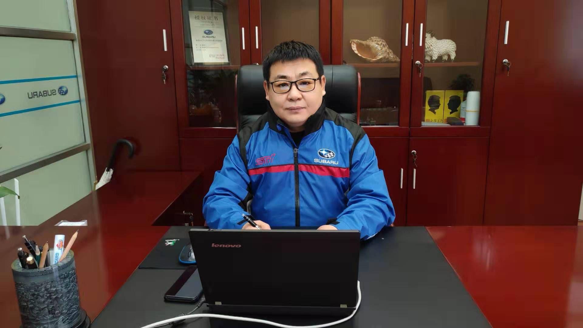 大咖专访 —— 长春中冀斯巴鲁总经理 孟凡金