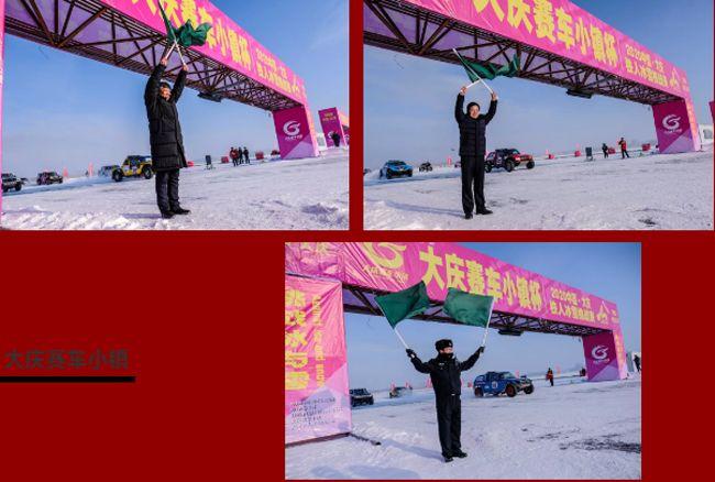 大庆赛车小镇杯铁人冰雪挑战赛 完美收官