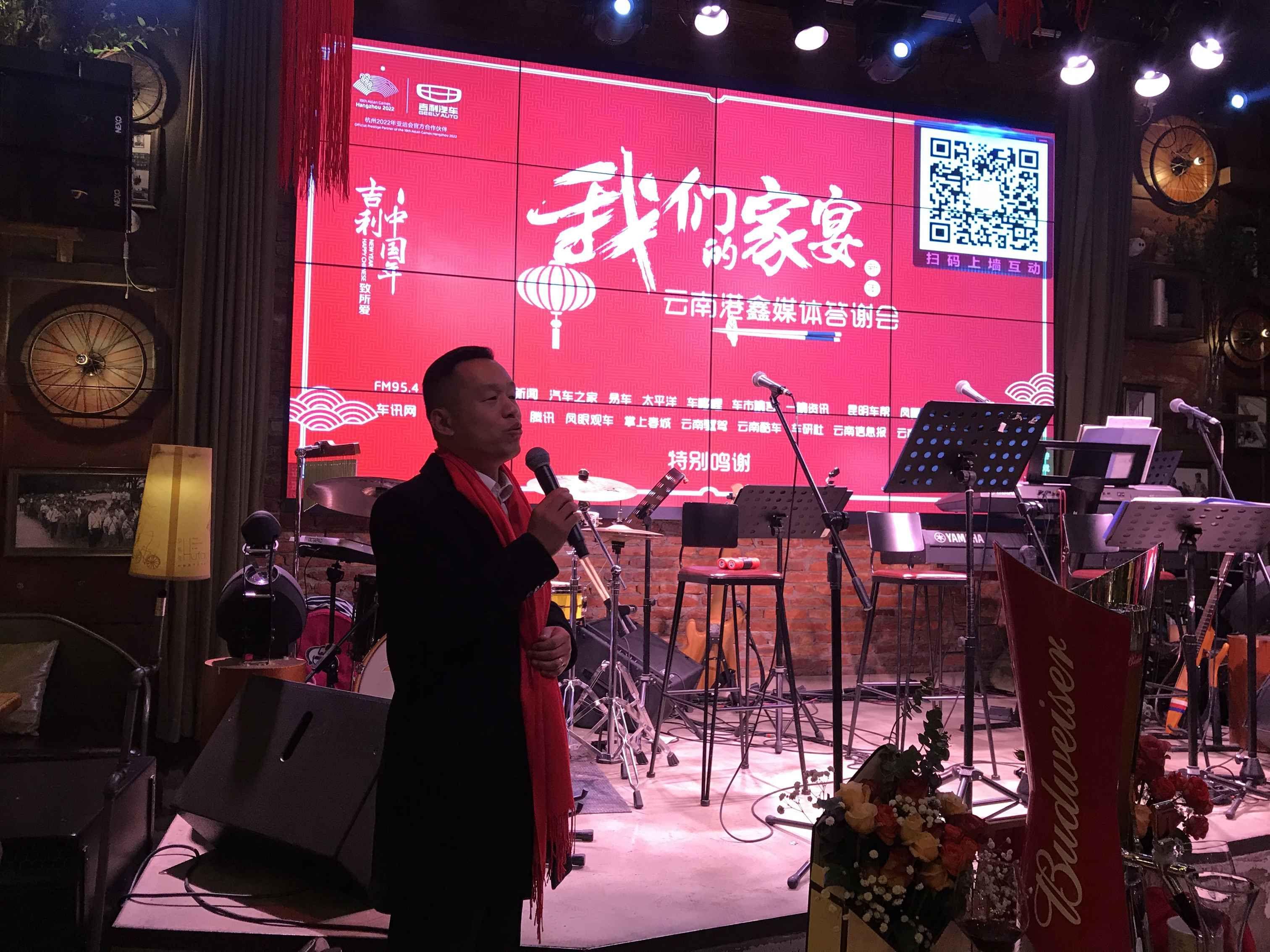 """云南港鑫2020年""""我们的家宴"""" 有吉利,中国年"""
