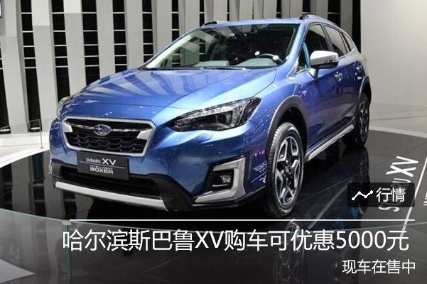 哈尔滨斯巴鲁XV购车可优惠5000元 现车销售