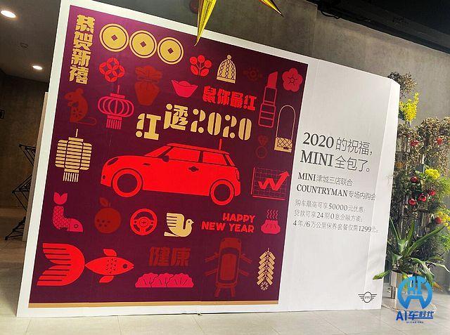 天津MINI三店联合MINI COUNTRYMAN新年内购会同期举行