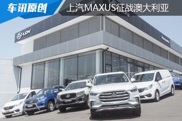 上汽MAXUS南半球最大規模汽車旗艦店正式開業