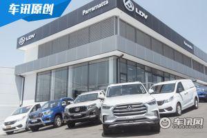 上汽MAXUS南半球最大规模汽车旗舰店正式开业