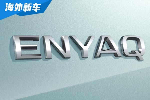 斯柯达公布首款纯电动SUV车型名称——ENYAQ