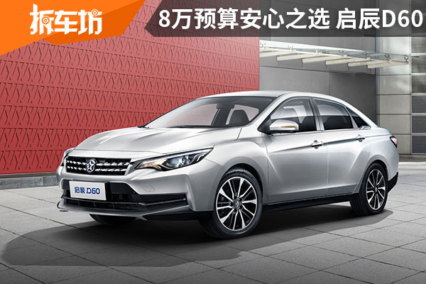 8万预算紧凑级家轿安心之选 启辰D60 源自技术日产的底气