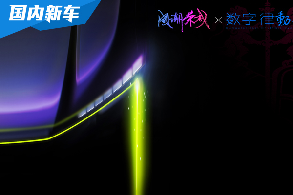 上汽荣威公布RX5系列新车前脸格栅设计概念图