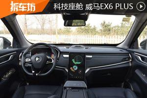 科技让生活更简单 试驾威马EX6 PLUS内饰篇