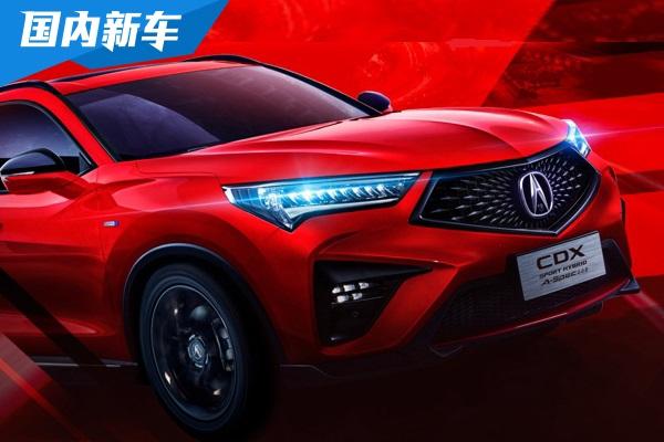 广汽讴歌新款CDX即将上市 新增运动款车型