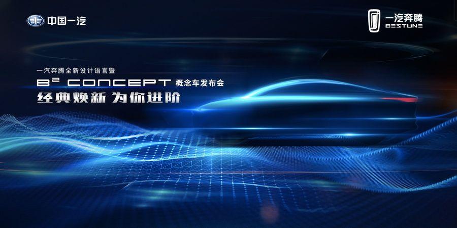 """""""光影哲学之性感曲面""""发布 一汽奔腾概念车B2Concept正式亮相"""