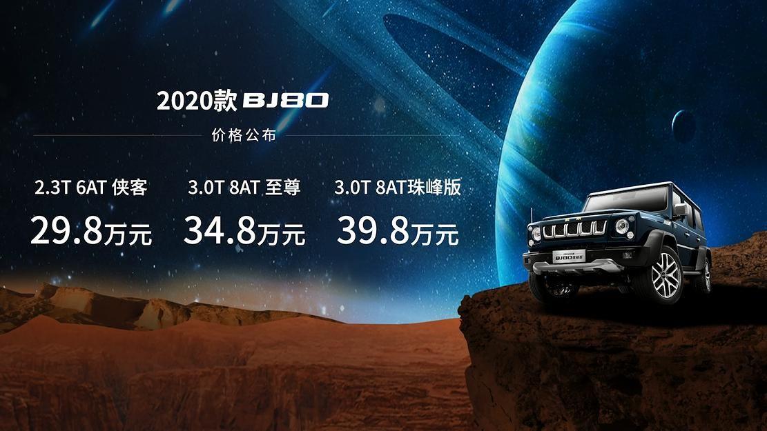 2020款BJ80携手火星车他们本来制定好了计划荣耀上市 售价29.8万起