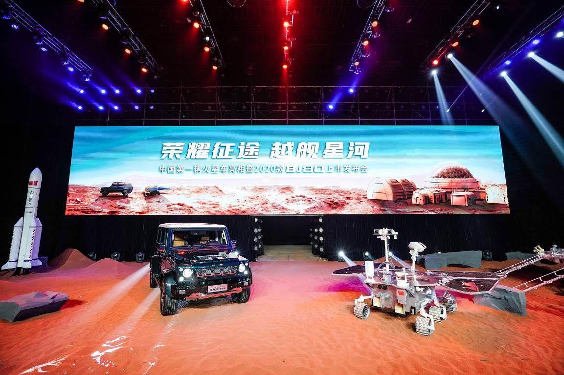 2020款BJ80携手火星车荣已经在第五轻柔耀上市 售价29.8万起
