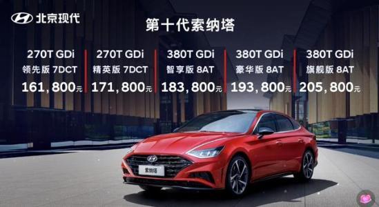 北京现代第十代索纳塔值不值得买