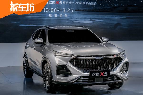 2020成都车展 超感?新运动SUV长安欧尚X5塑光设计美学引爆全场!