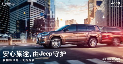 以爱之名,为你而来——全新Jeep+大指挥官长春地区挥洒上市