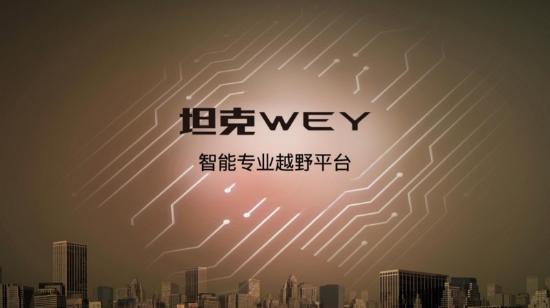 """""""坦克·WEY""""平台首款极""""智""""力作 WEY品牌越野SUV车型全球首秀"""