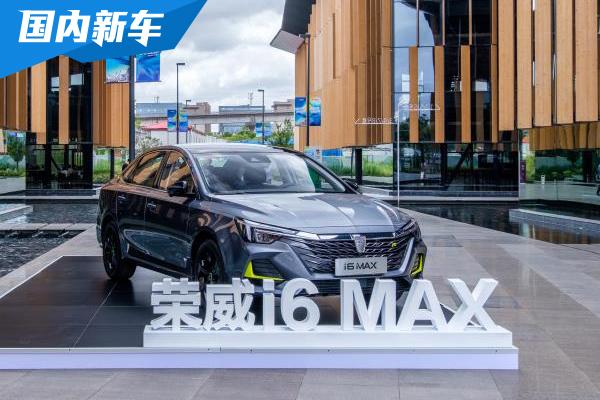 数字律动与智能座驾完美融合 荣威i6 MAX设计解析