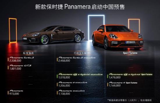 Panamera中期改款不含糊,产品力提升至少20%!