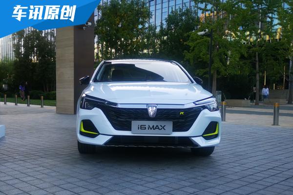 售价10.98-15.68万元 荣威i6 MAX/ei6 MAX正式上市