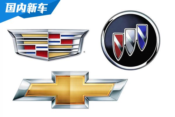 上汽通用汽车携40款展车亮相2020北京车展
