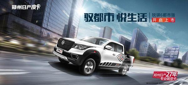 售价10.08-13.38万,郑州日产锐骐6都市版正式上市