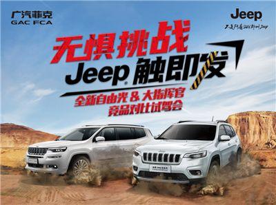 无惧挑战 Jeep触即发 全新自由光 & 大指挥官 竞品对比试驾会