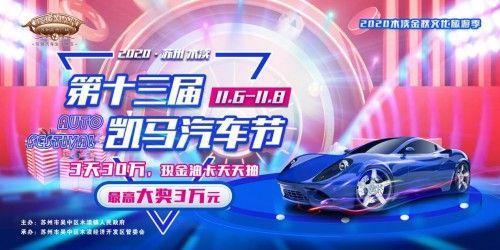 最高大奖3万元!11月6日苏州凯马汽车节钜惠来袭!