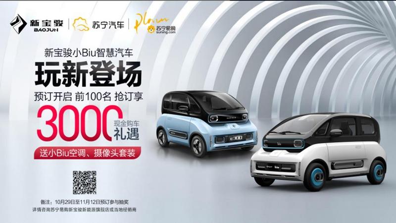 新宝骏小Biu智慧汽车开启预售 6.58-8.58万元