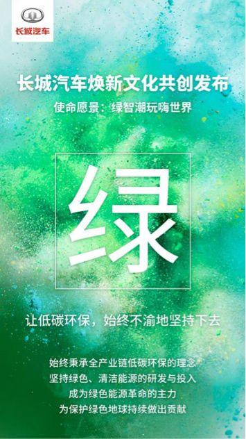 绿智潮玩嗨世界 长城汽车焕新文化共创发布