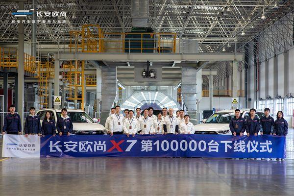一年十万辆 长安欧尚X7用销量诠释产品实力