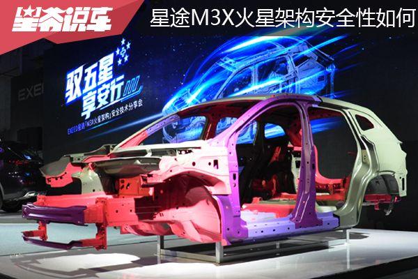 星途TXL何以成为推荐车型 M3X火星架构安全性如何