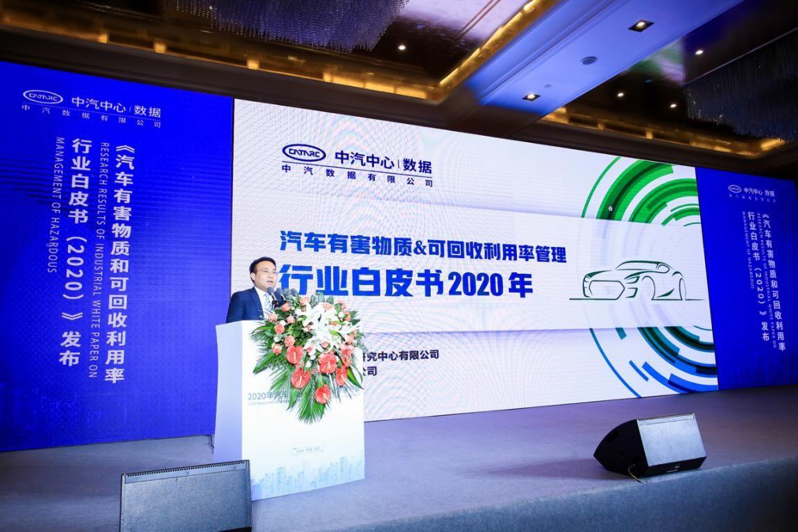 2020年度汽车资源综合利用成果发布会召开