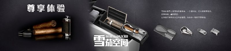 """荣威iMAX8惊喜不断 """"百变魔吧""""将新增N项新功能"""