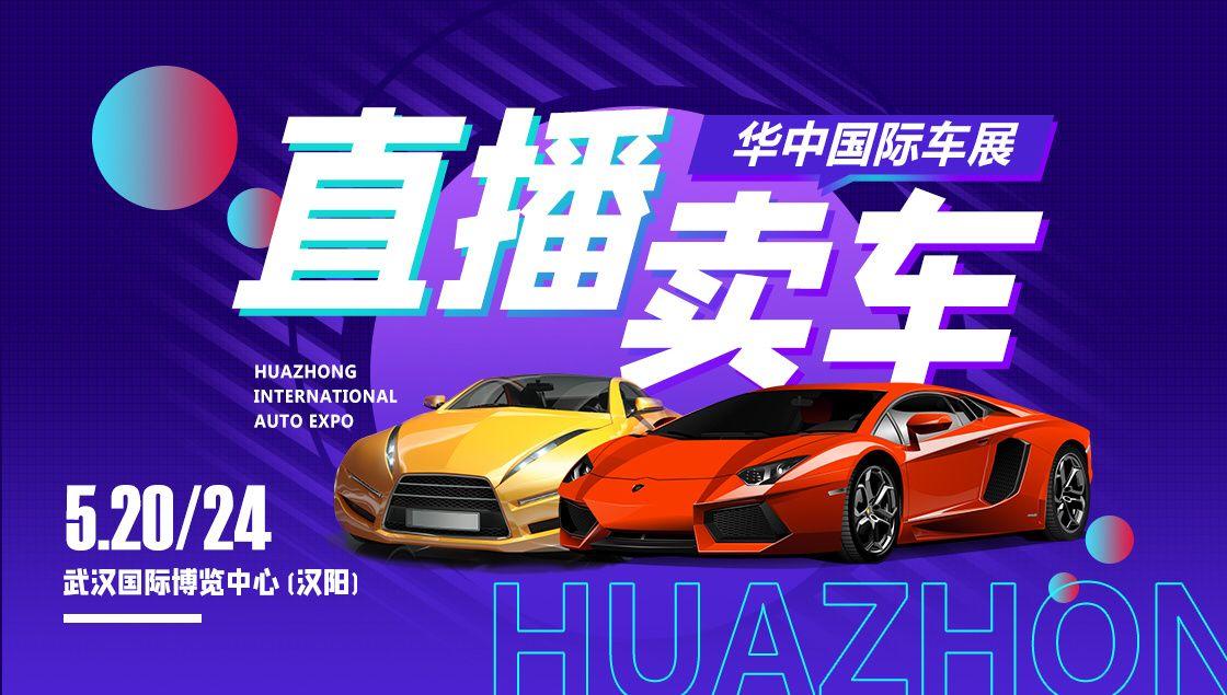 首发!一本秘籍玩转华中国际车展,主题活动大曝光!