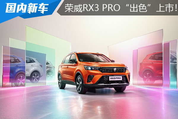 """颜值、智联、驾乘全面焕新,荣威RX3 PRO""""出色""""上市!"""