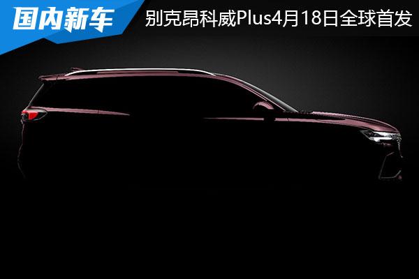 全新中型SUV别克昂科威Plus将于4月18日全球首发