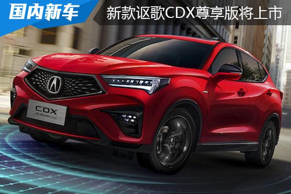 讴歌CDX尊享版将于4月17日上市,配备Acura Watch智能安全系统