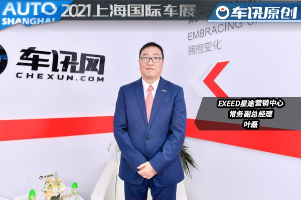 专访 | EXEED星途营销中心常务副总经理叶磊
