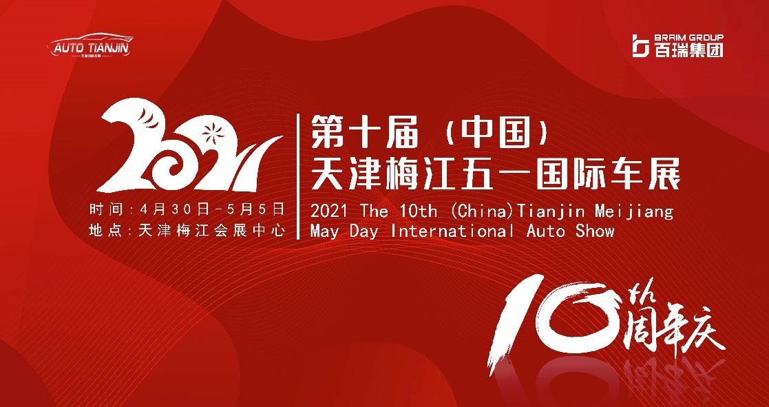 2021第十届中国(天津)梅江五一国际汽车展览会