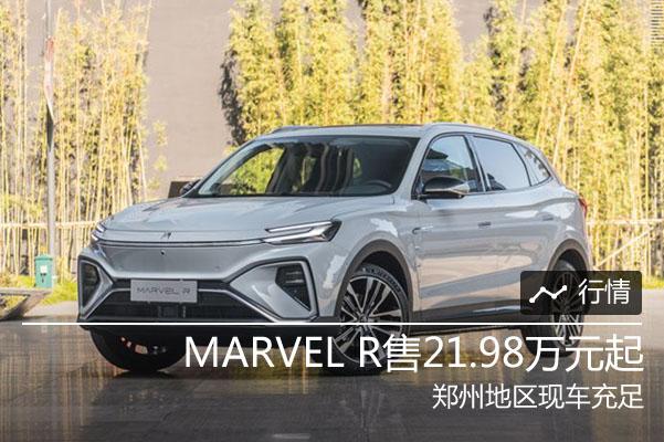 MARVEL R售21.98万元起