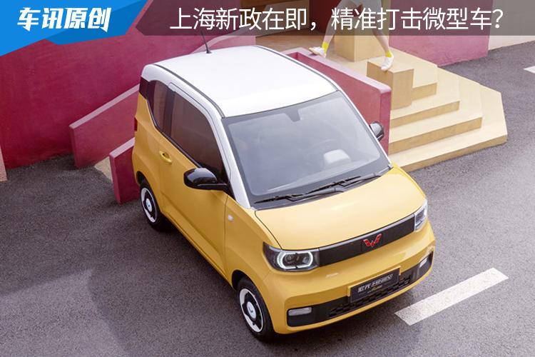 上海新政在即,精准打击微型车?原因竟然是……