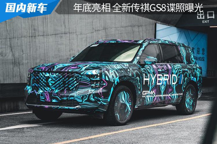 年底亮相,搭载丰田THS混动技术 全新传祺GS8谍照