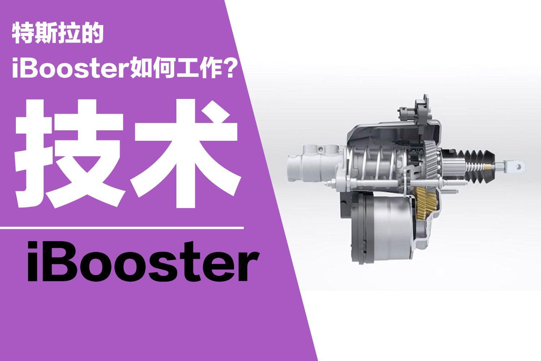 不聊特斯拉是否刹车失灵,只聊特斯拉的iBooster如何工作