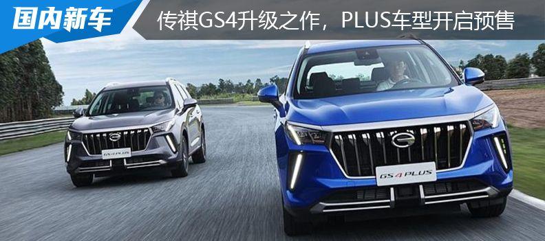 传祺GS4升级之作:PLUS车型自今日起开启预售