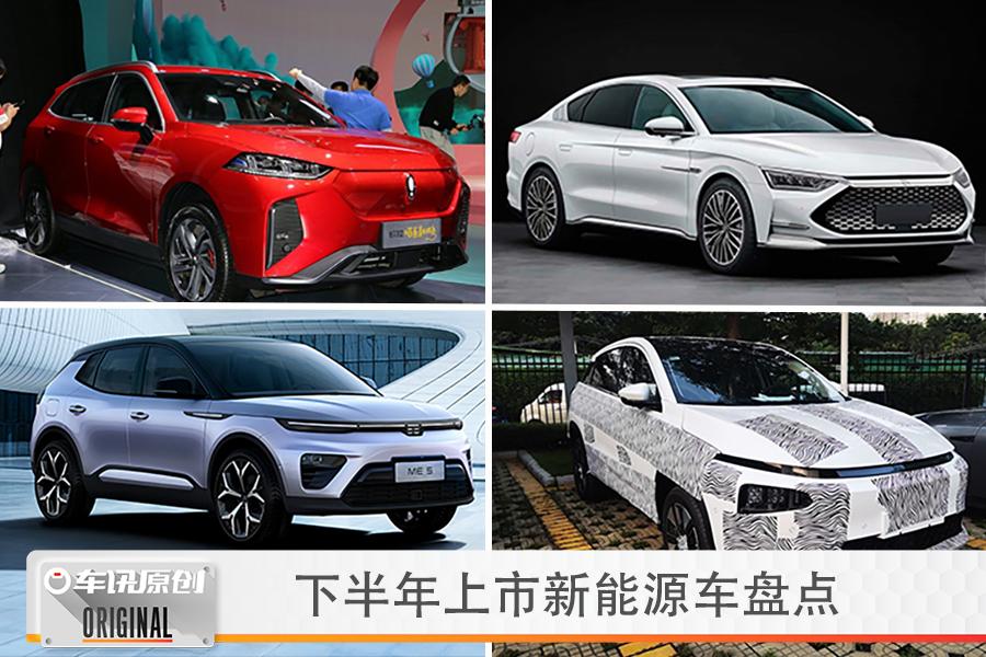 比亚迪汉DM-i/小鹏G3i领衔,下半年中国品牌新能源车神仙打架