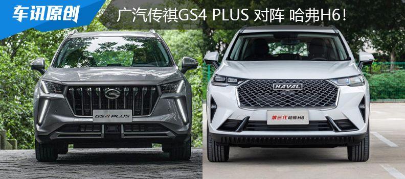 15萬級國產緊湊SUV怎么選?廣汽傳祺GS4 PLUS對陣哈弗H6!