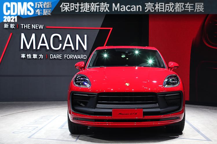 新造型、新中控、新发动机丨保时捷新款Macan正式亮相成都车展