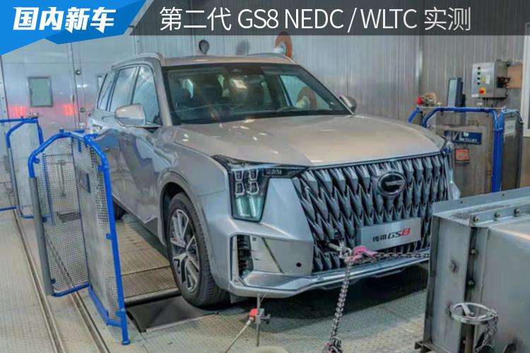 百公里油耗5.3升 全新第二代GS8混动版NEDC/WLTC实测大公开